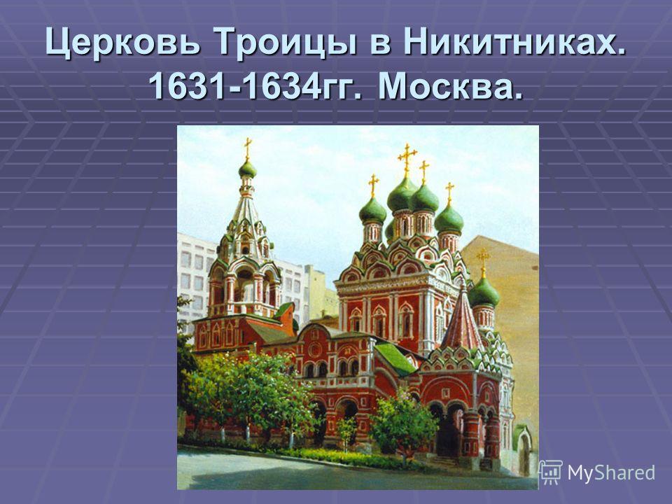Церковь Троицы в Никитниках. 1631-1634гг. Москва.