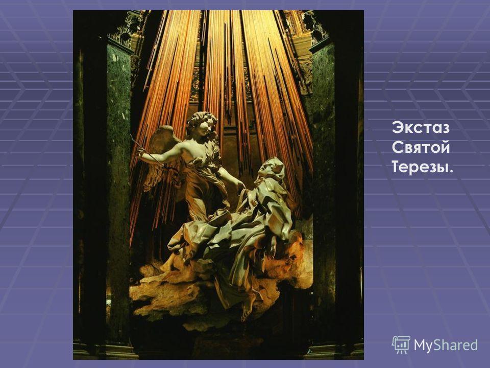 Экстаз Святой Терезы.