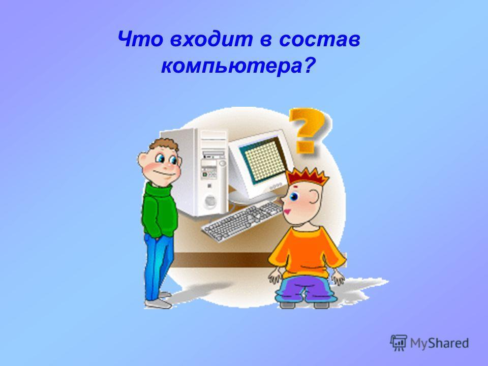 Что входит в состав компьютера?