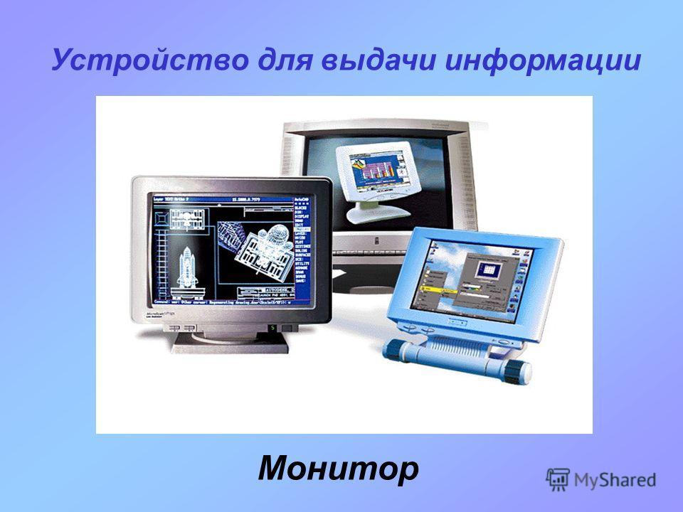 Монитор Устройство для выдачи информации