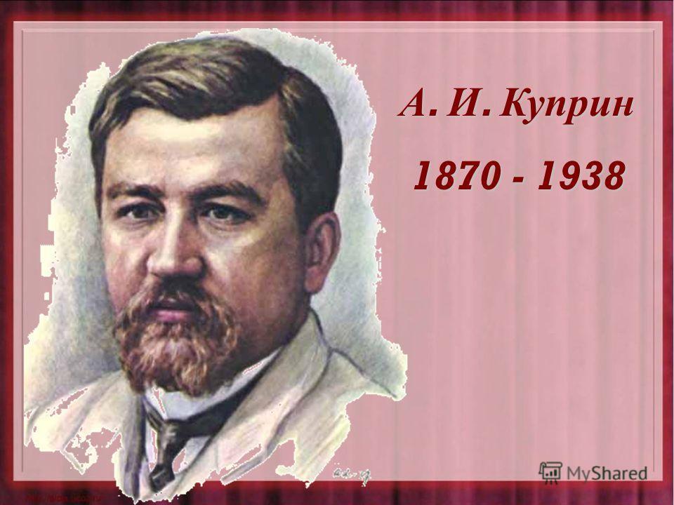 А. И. Куприн 1870 - 1938
