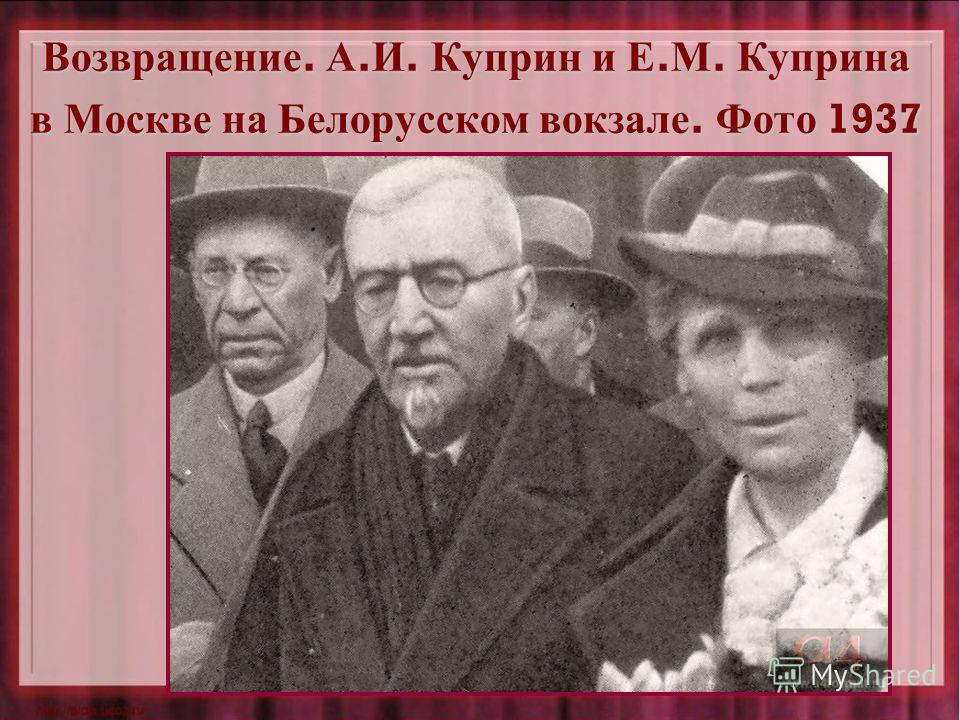 Возвращение. А. И. Куприн и Е. М. Куприна в Москве на Белорусском вокзале. Фото 1937