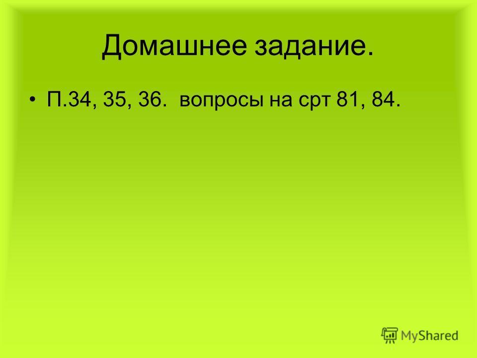 Домашнее задание. П.34, 35, 36. вопросы на срт 81, 84.