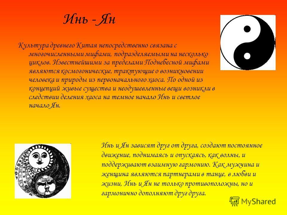 Культура древнего Китая непосредственно связана с многочисленными мифами, подразделяемыми на несколько циклов. Известнейшими за пределами Поднебесной мифами являются космогонические, трактующие о возникновении человека и природы из первоначального ха
