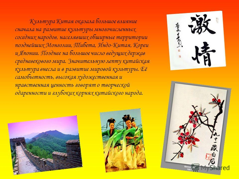 Культура Китая оказала большое влияние сначала на развитие культуры многочисленных соседних народов, населявших обширные территории позднейших Монголии, Тибета, Индо-Китая, Кореи и Японии. Позднее на большое число ведущих держав средневекового мира.