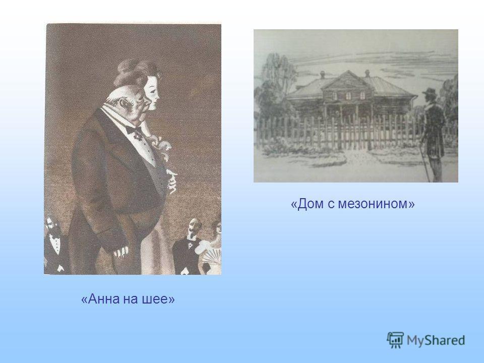 «Дом с мезонином» «Анна на шее»