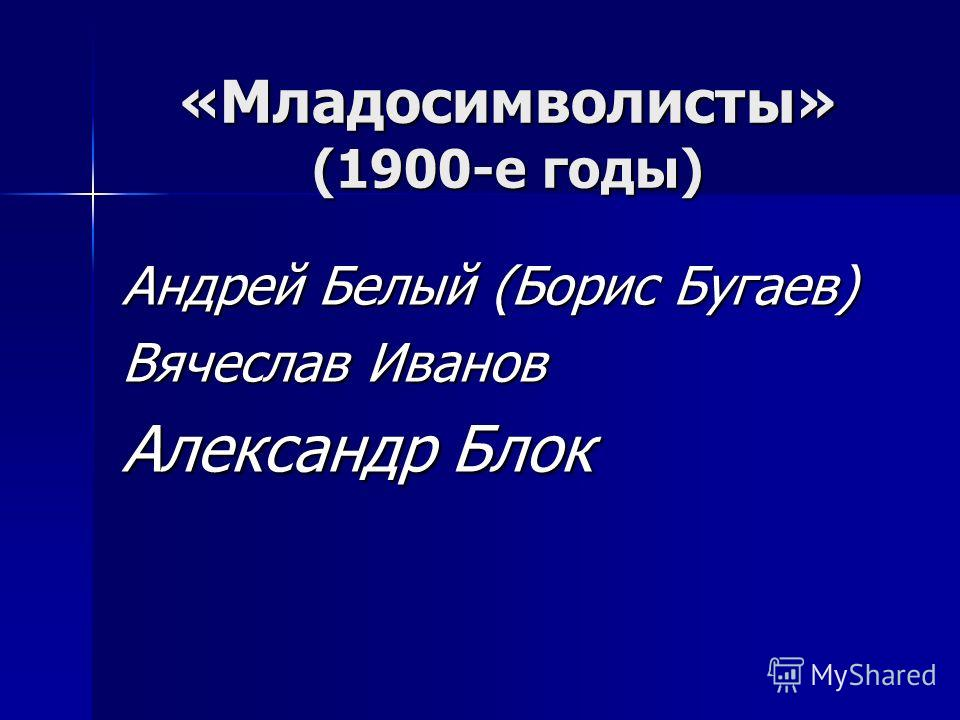 «Младосимволисты» (1900-е годы) Андрей Белый (Борис Бугаев) Вячеслав Иванов Александр Блок