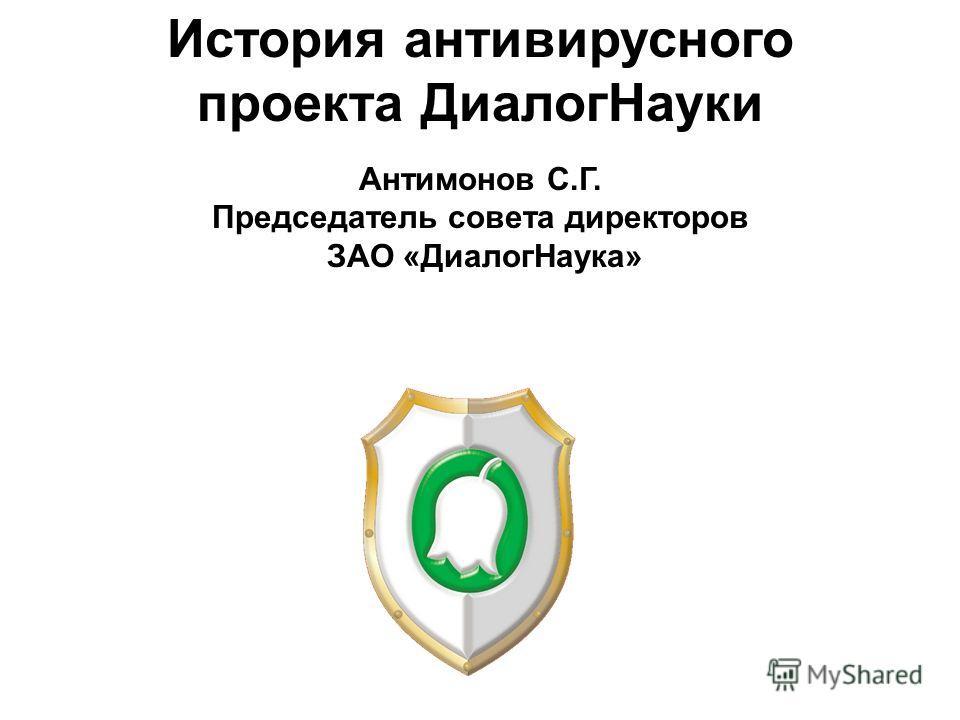 История антивирусного проекта ДиалогНауки Антимонов С.Г. Председатель совета директоров ЗАО «ДиалогНаука»