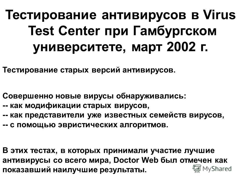Тестирование старых версий антивирусов. Совершенно новые вирусы обнаруживались: -- как модификации старых вирусов, -- как представители уже известных семейств вирусов, -- с помощью эвристических алгоритмов. В этих тестах, в которых принимали участие