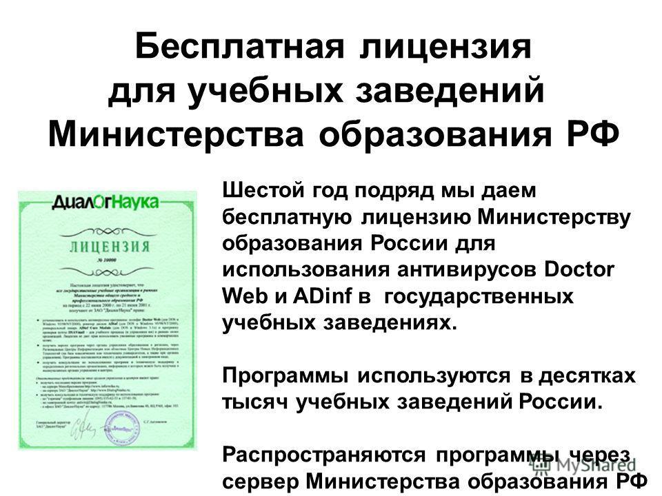 Шестой год подряд мы даем бесплатную лицензию Министерству образования России для использования антивирусов Doctor Web и ADinf в государственных учебных заведениях. Программы используются в десятках тысяч учебных заведений России. Распространяются пр