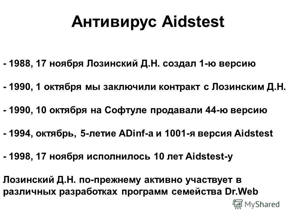 Антивирус Aidstest - 1988, 17 ноября Лозинский Д.Н. создал 1-ю версию - 1990, 1 октября мы заключили контракт с Лозинским Д.Н. - 1990, 10 октября на Софтуле продавали 44-ю версию - 1994, октябрь, 5-летие ADinf-а и 1001-я версия Aidstest - 1998, 17 но