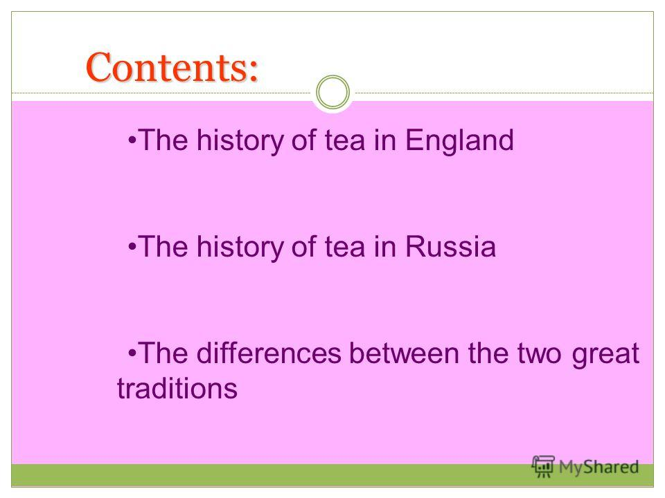 Contents: The history of tea in England The history of tea in Russia The differences between the two great traditions