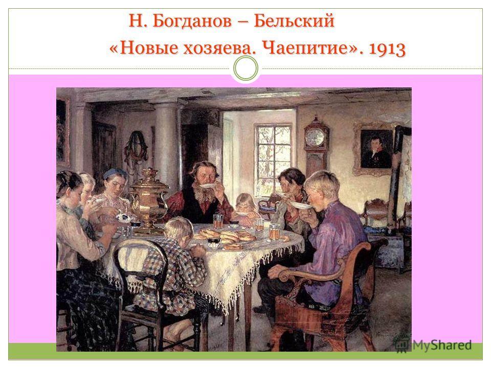Н. Богданов – Бельский «Новые хозяева. Чаепитие». 1913 «Новые хозяева. Чаепитие». 1913