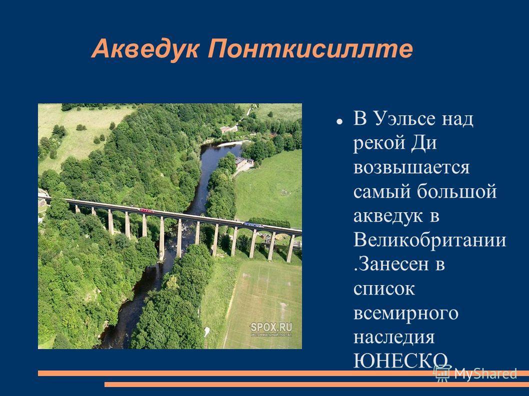 Акведук Понткисиллте В Уэльсе над рекой Ди возвышается самый большой акведук в Великобритании.Занесен в список всемирного наследия ЮНЕСКО.