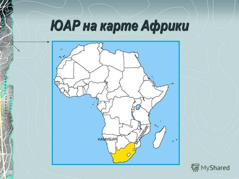 ЮАР на карте Африки