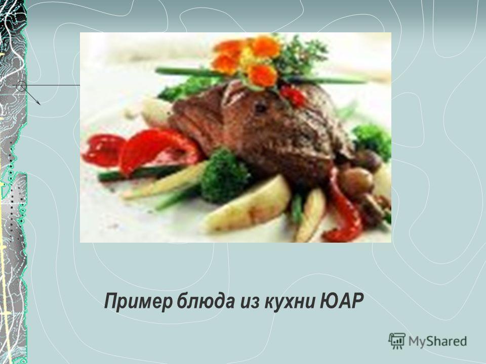 Пример блюда из кухни ЮАР