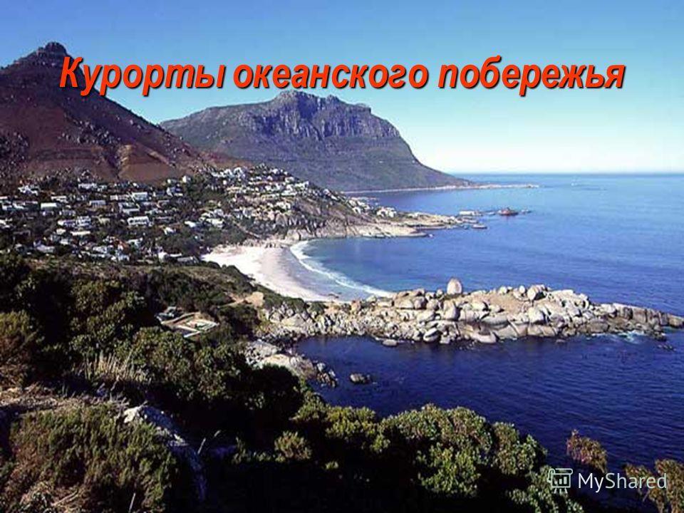 Курорты океанского побережья