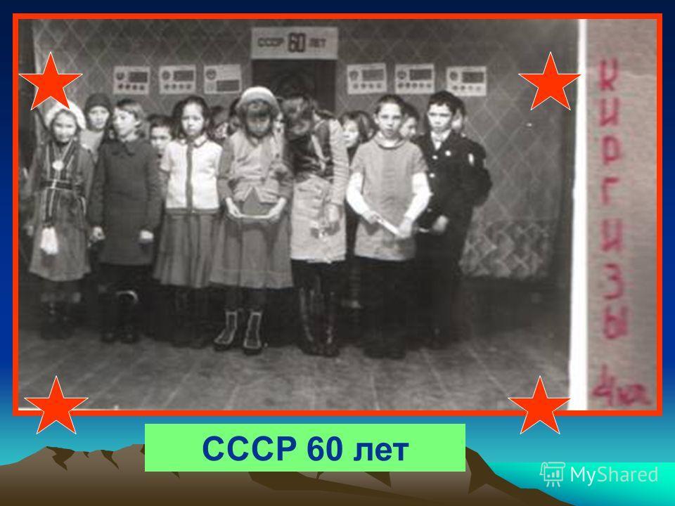 СССР 60 лет