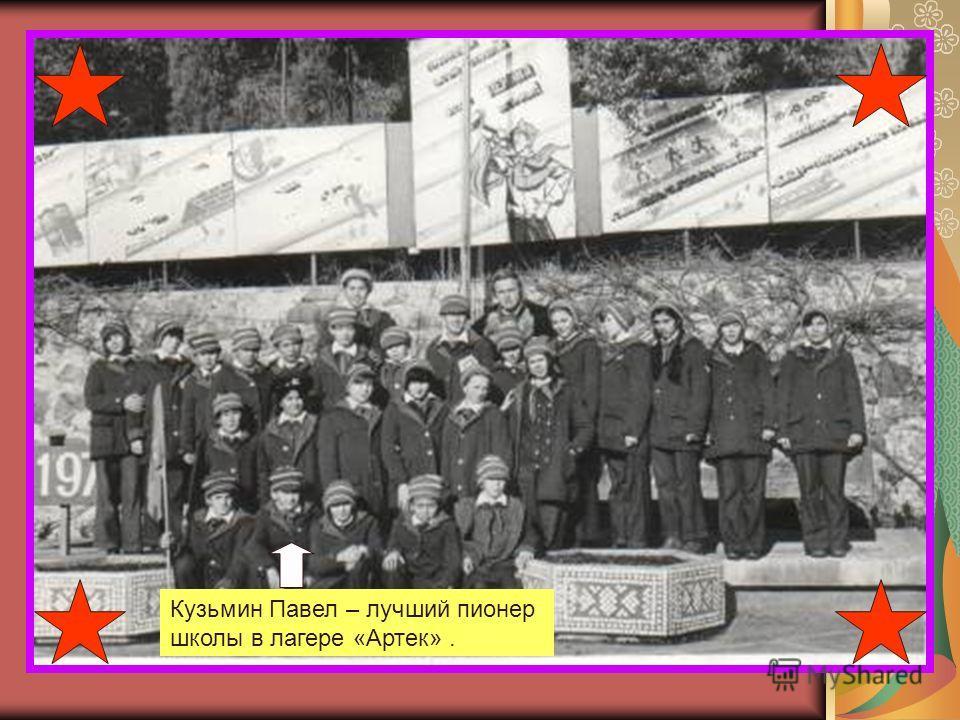Кузьмин Павел – лучший пионер школы в лагере «Артек».