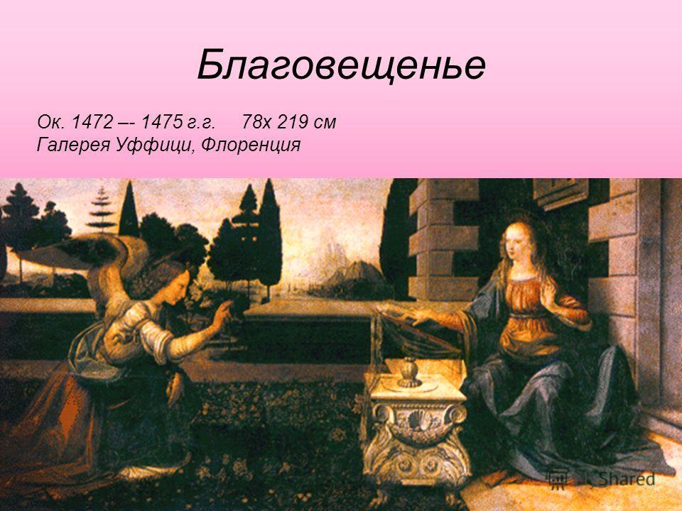 Благовещенье Ок. 1472 –- 1475 г.г.78х 219 см Галерея Уффици, Флоренция