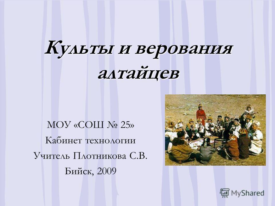 Культы и верования алтайцев МОУ «СОШ 25» Кабинет технологии Учитель Плотникова С.В. Бийск, 2009