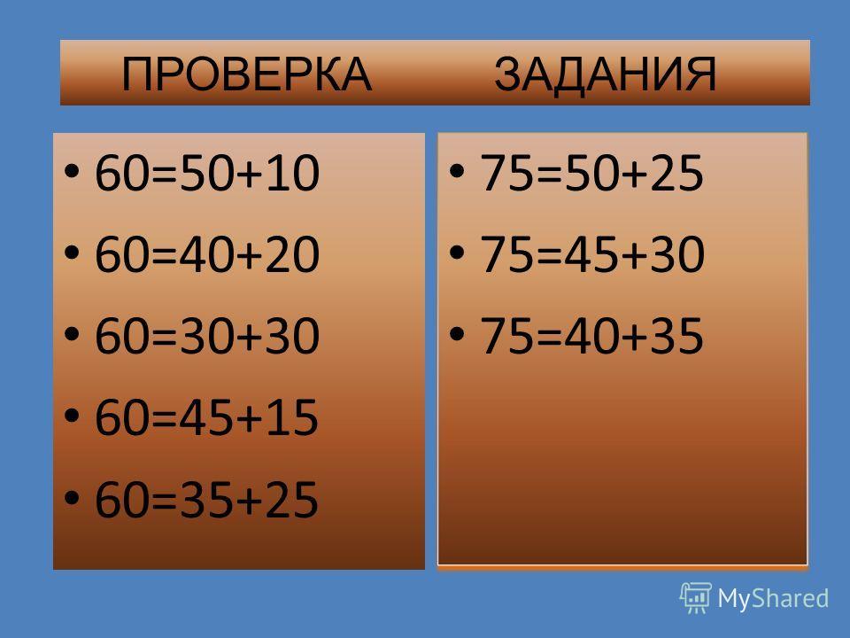Задание Представьте числа 60 и 75 в виде суммы двух слагаемых, каждое из которых делится на 5