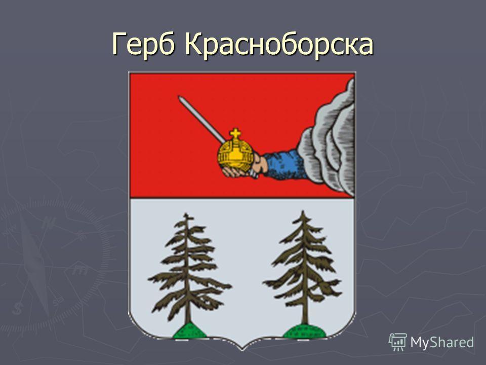Герб Красноборска