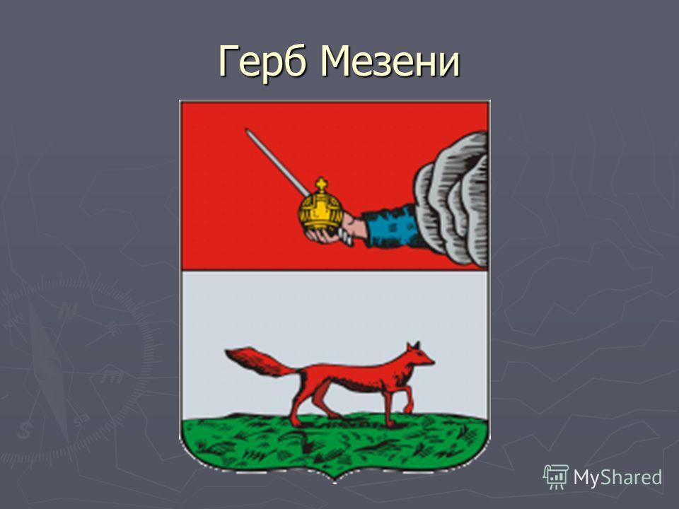 Герб Мезени