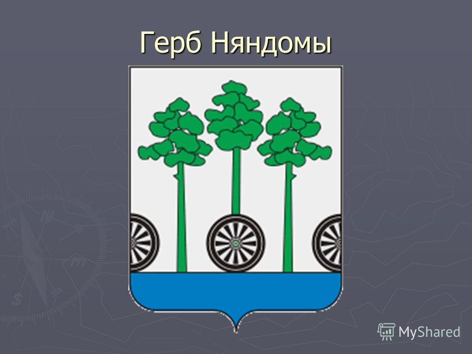 Герб Няндомы