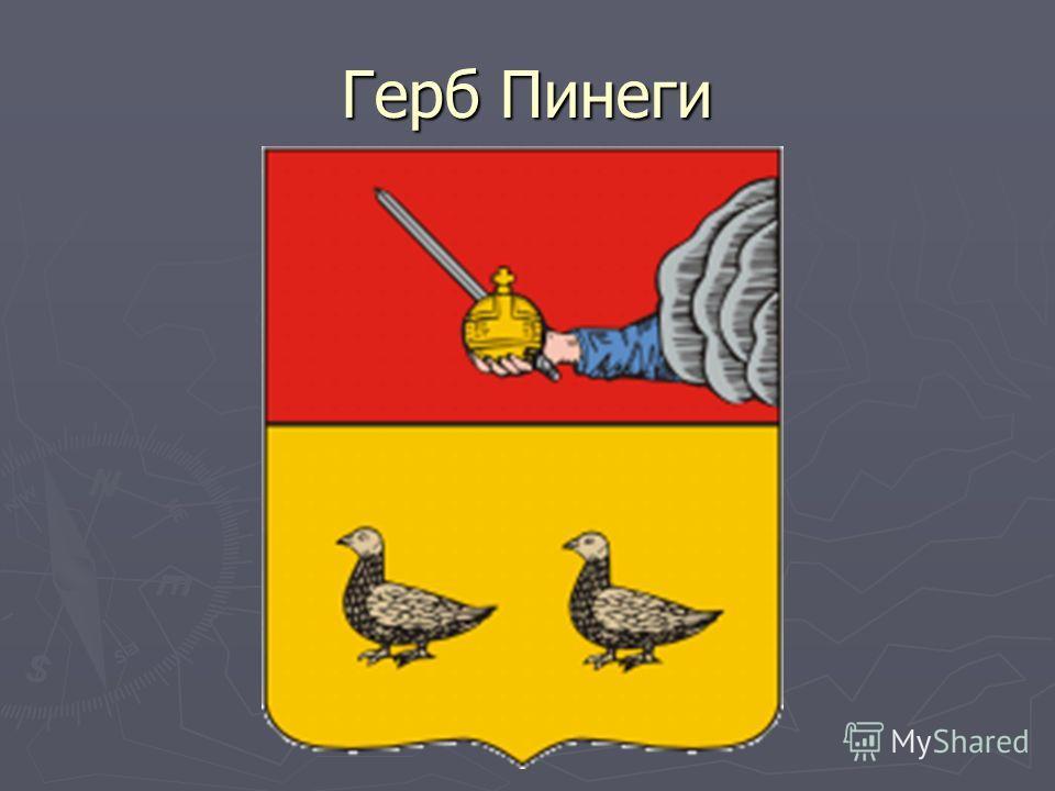 Герб Пинеги