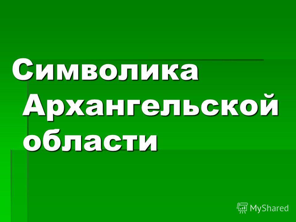 Символика Архангельской области