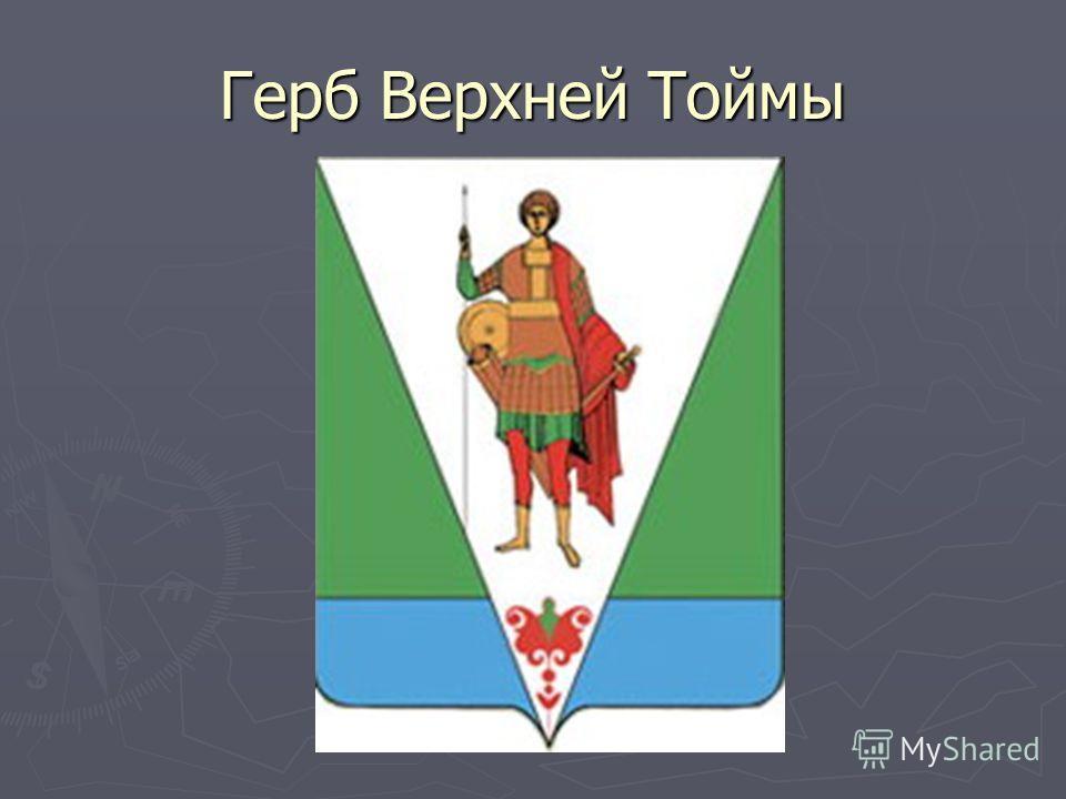 Герб Верхней Тоймы