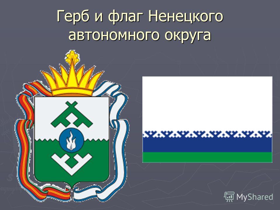 Герб и флаг Ненецкого автономного округа