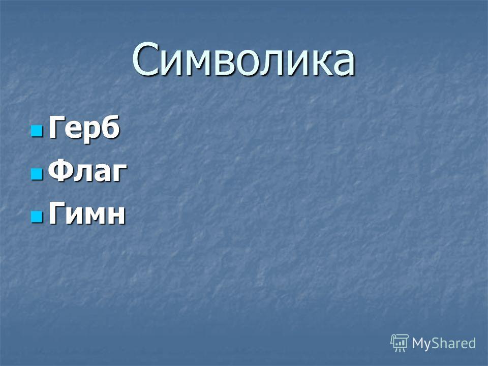 Символика Герб Герб Флаг Флаг Гимн Гимн