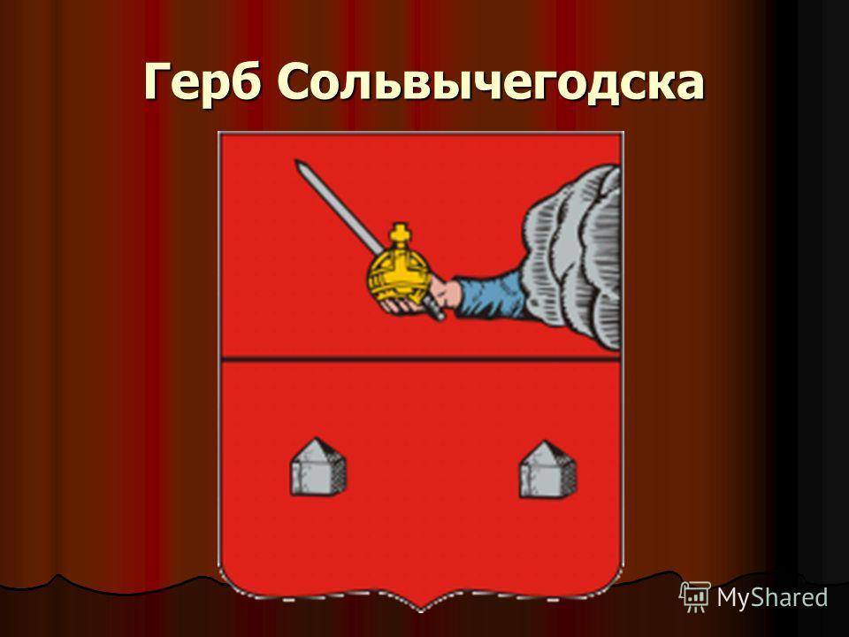 Герб Сольвычегодска