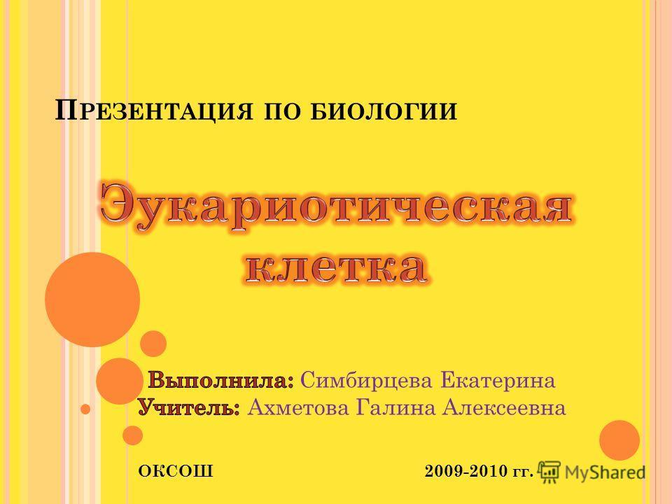 П РЕЗЕНТАЦИЯ ПО БИОЛОГИИ ОКСОШ 2009-2010 гг.