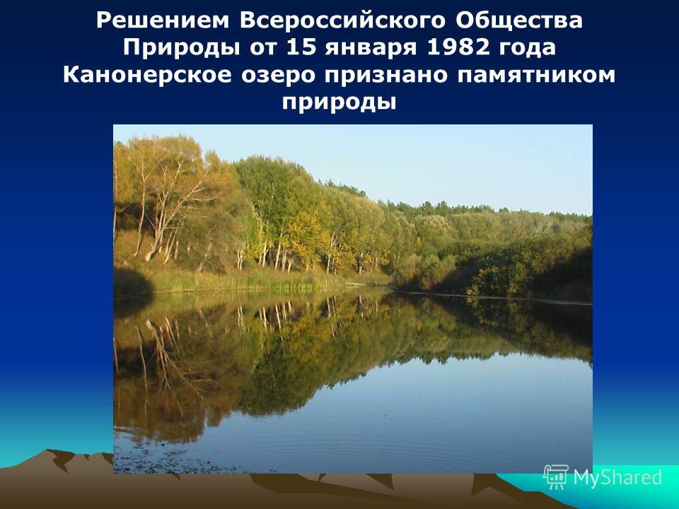 Решением Всероссийского Общества Природы от 15 января 1982 года Канонерское озеро признано памятником природы