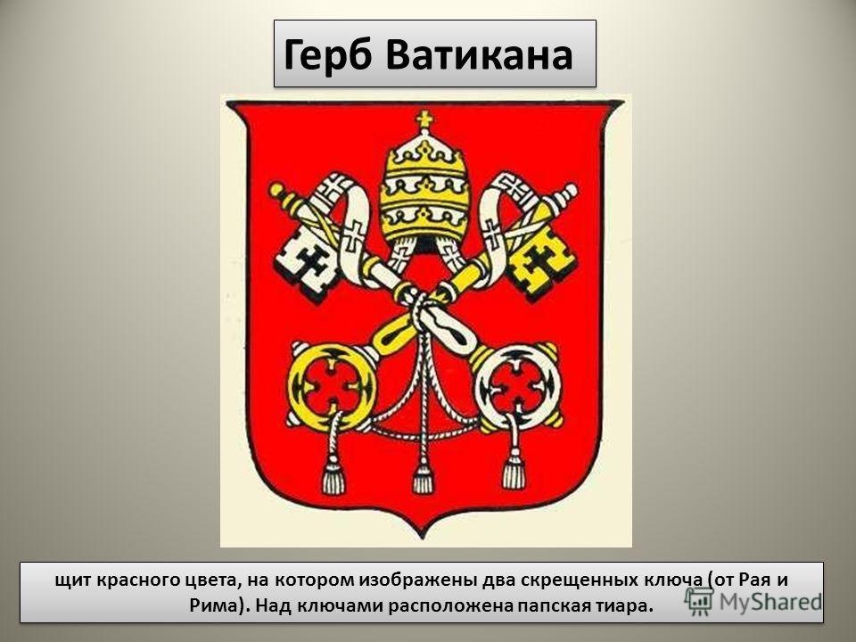 Герб Ватикана щит красного цвета, на котором изображены два скрещенных ключа (от Рая и Рима). Над ключами расположена папская тиара.