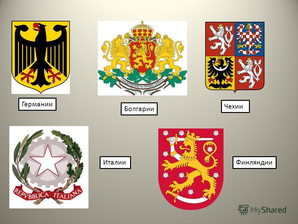 Германии Болгарии Чехии ИталииФинляндии