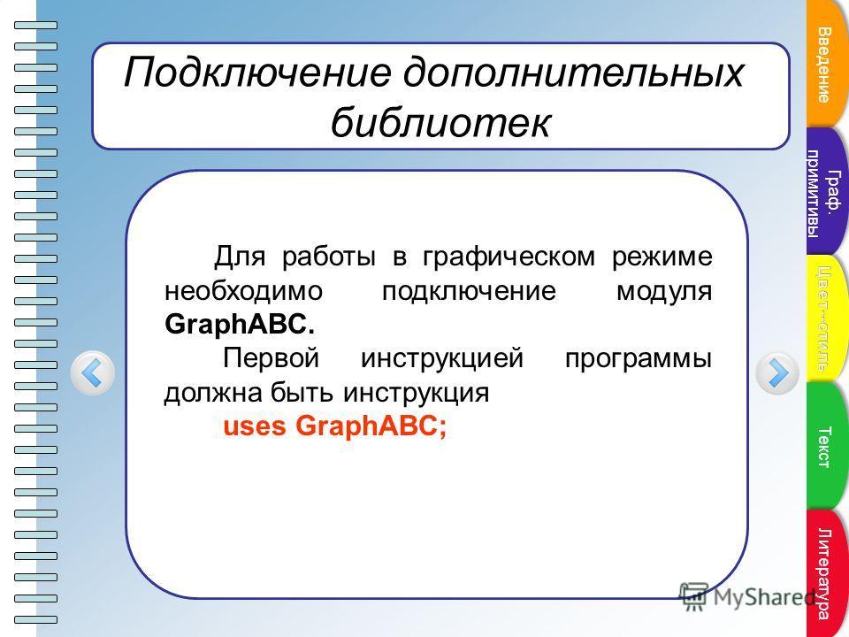 Пункт плана Подключение дополнительных библиотек Для работы в графическом режиме необходимо подключение модуля GraphABC. Первой инструкцией программы должна быть инструкция uses GraphABC; Введение Граф. примитивы Граф. примитивы Текст Литература
