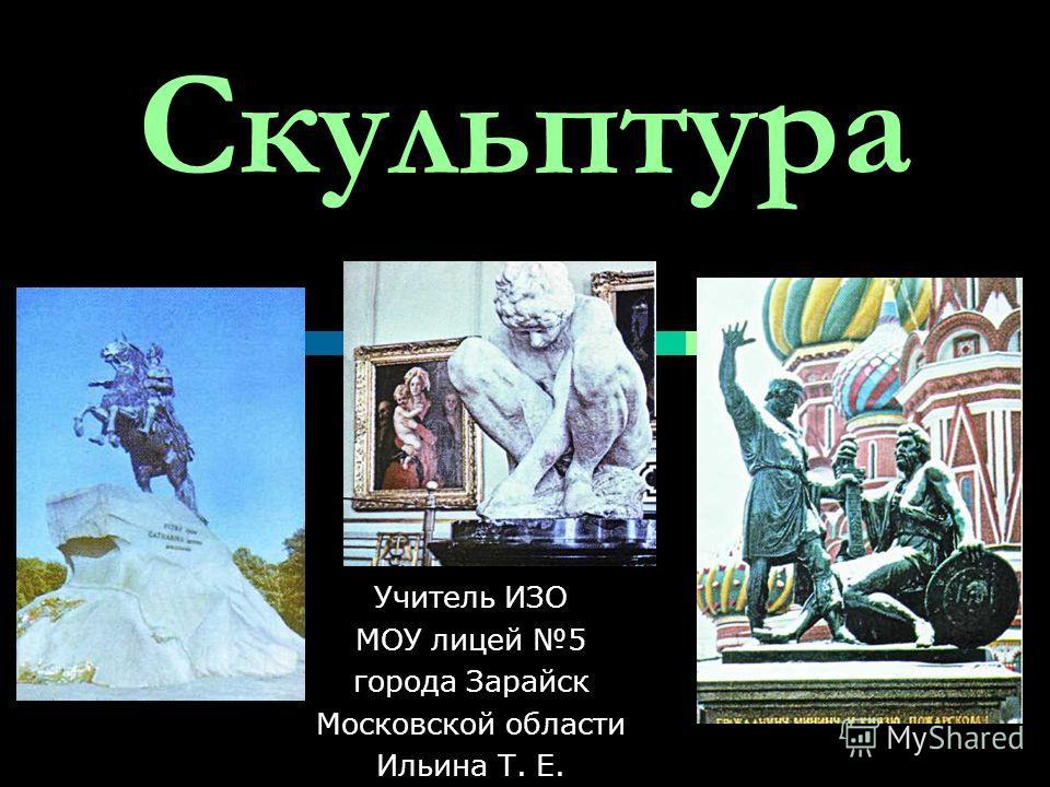 Скульптура Учитель ИЗО МОУ лицей 5 города Зарайск Московской области Ильина Т. Е.