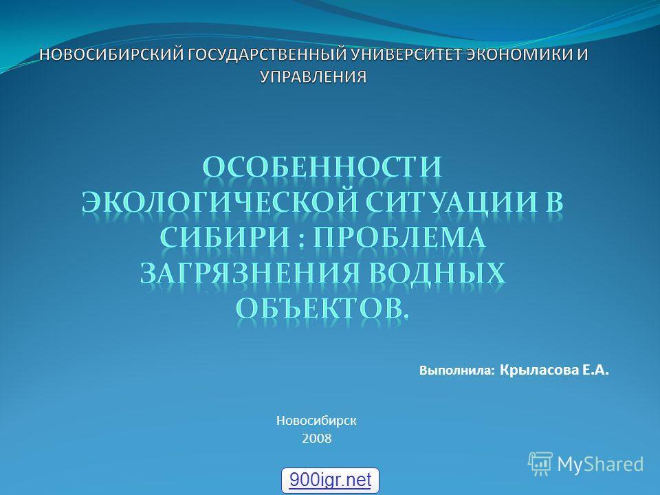 Выполнила: Крыласова Е.А. Новосибирск 2008 900igr.net