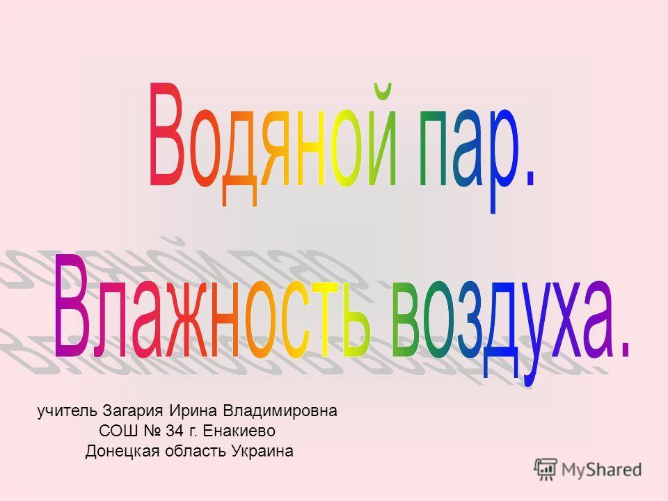 учитель Загария Ирина Владимировна СОШ 34 г. Енакиево Донецкая область Украина