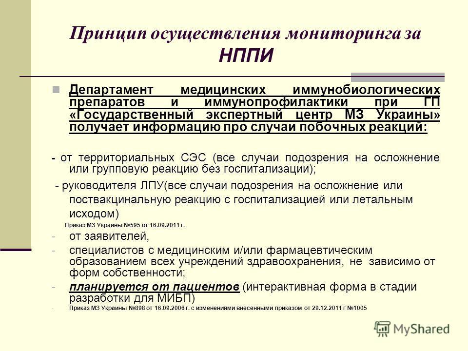 Принцип осуществления мониторинга за НППИ Департамент медицинских иммунобиологических препаратов и иммунопрофилактики при ГП «Государственный экспертный центр МЗ Украины» получает информацию про случаи побочных реакций: - от территориальных СЭС (все