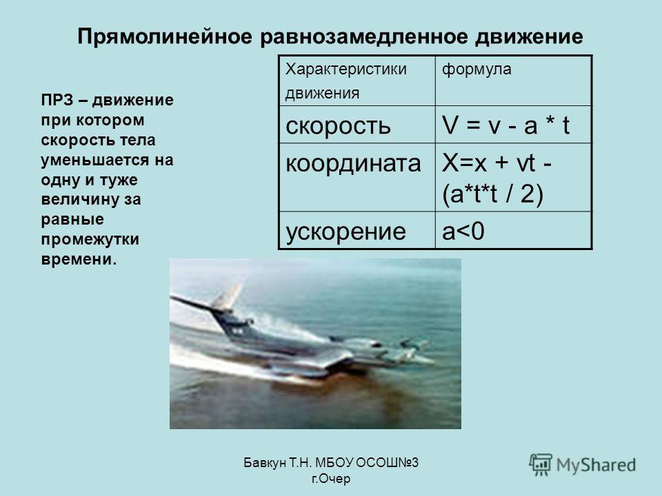 Бавкун Т.Н. МБОУ ОСОШ3 г.Очер Прямолинейное равнозамедленное движение Характеристики движения формула скоростьV = v - a * t координатаХ=х + vt - (a*t*t / 2) ускорениеa