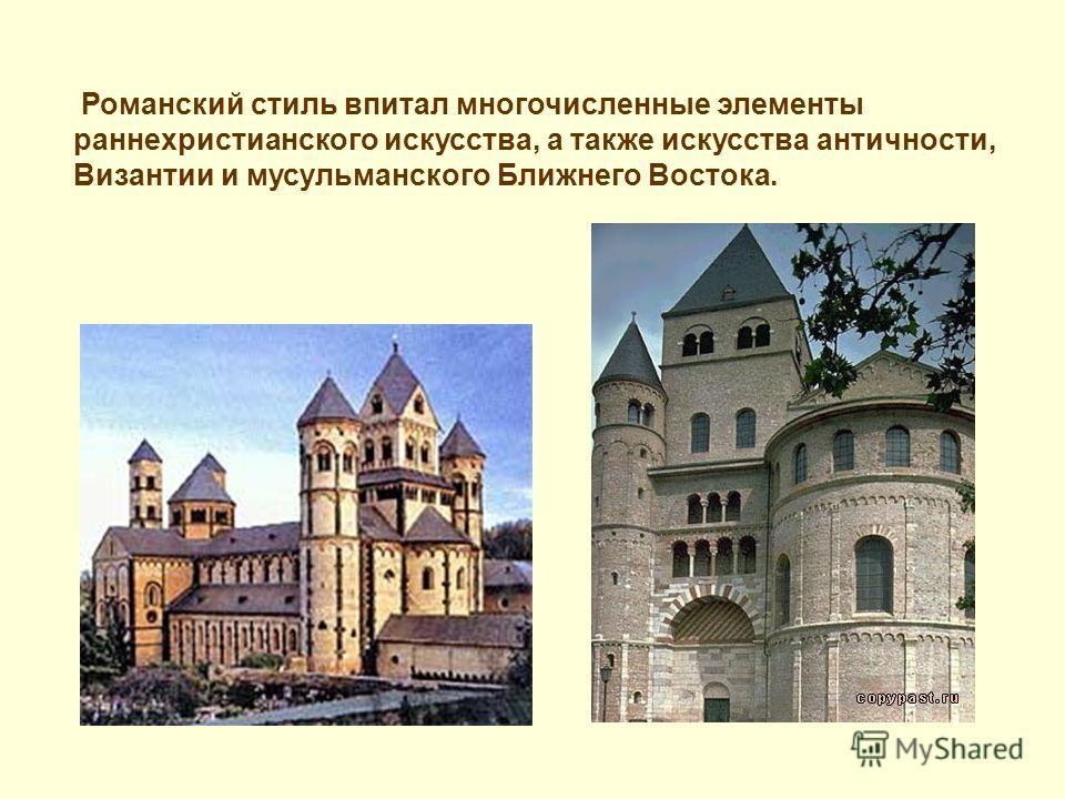 Романский стиль впитал многочисленные элементы раннехристианского искусства, а также искусства античности, Византии и мусульманского Ближнего Востока.