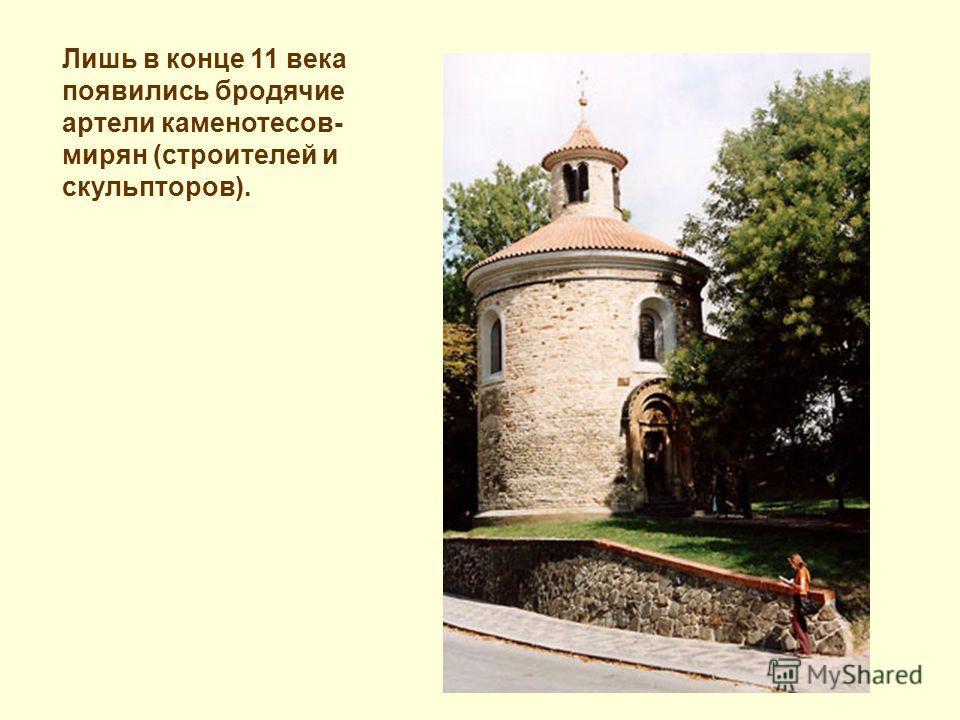 Лишь в конце 11 века появились бродячие артели каменотесов- мирян (строителей и скульпторов).