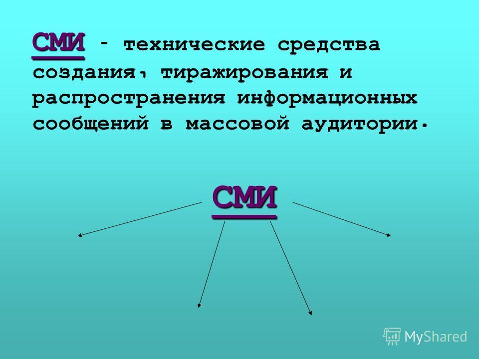 СМИ СМИ – технические средства создания, тиражирования и распространения информационных сообщений в массовой аудитории.СМИ