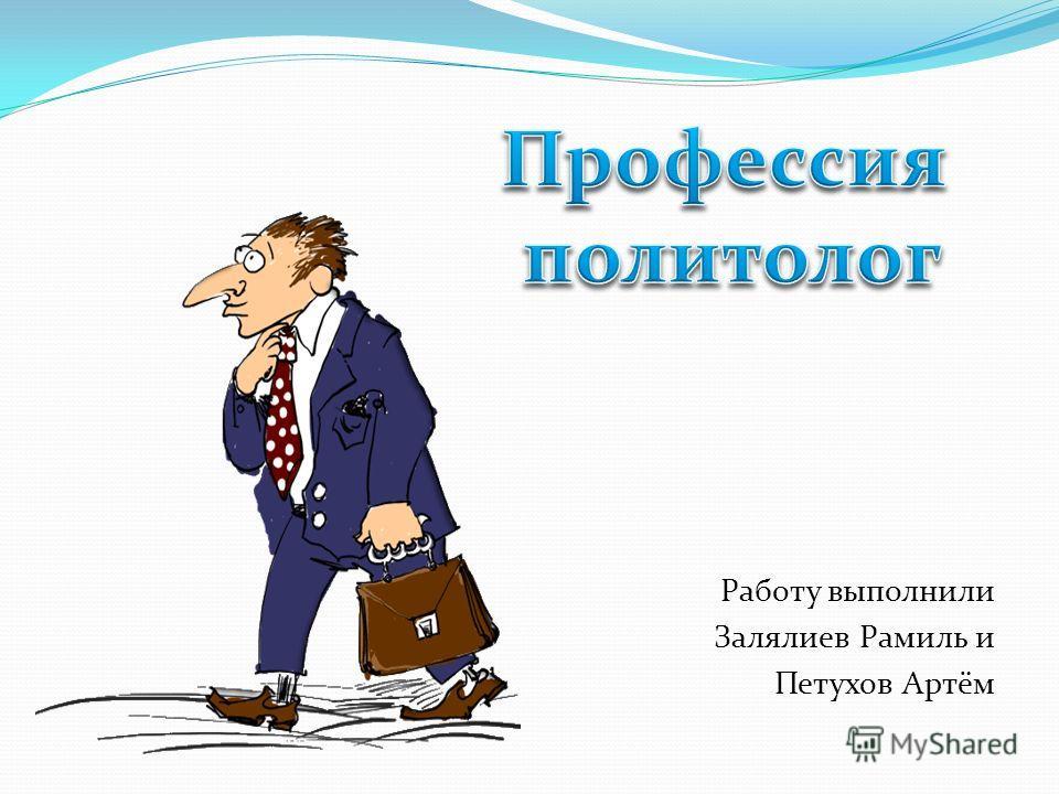 Работу выполнили Залялиев Рамиль и Петухов Артём