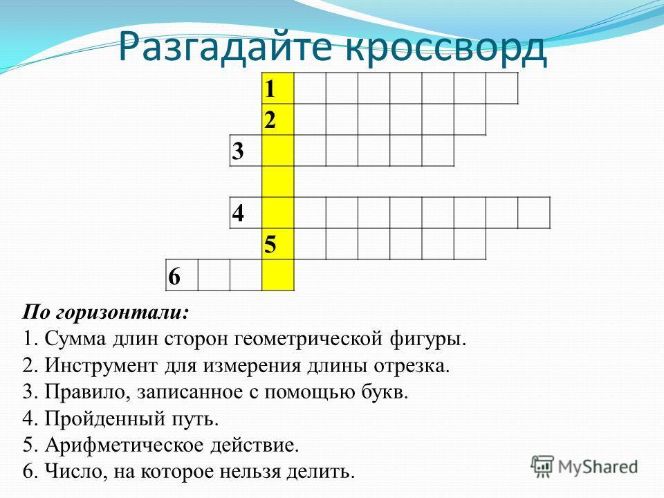Устный счет Прочитайте и вычислите: 3! = 3 · 2 · 1 = 6 4! = 5! = 6! =